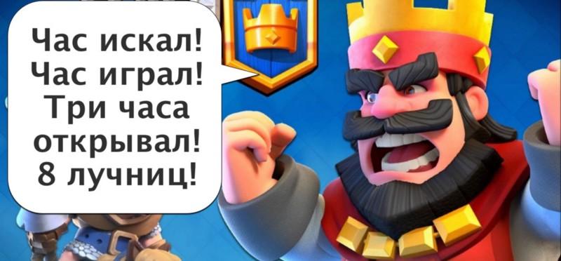 cr-angry-king